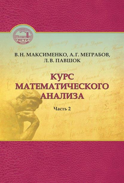 в с климов дополнительные главы математического анализа Вениамин Максименко Курс математического анализа. Часть 2