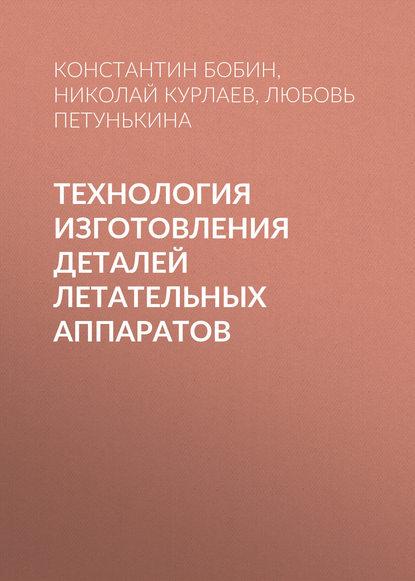 Константин Бобин Технология изготовления деталей летательных аппаратов сумка для такелажной оснастки tplus сompact t009383