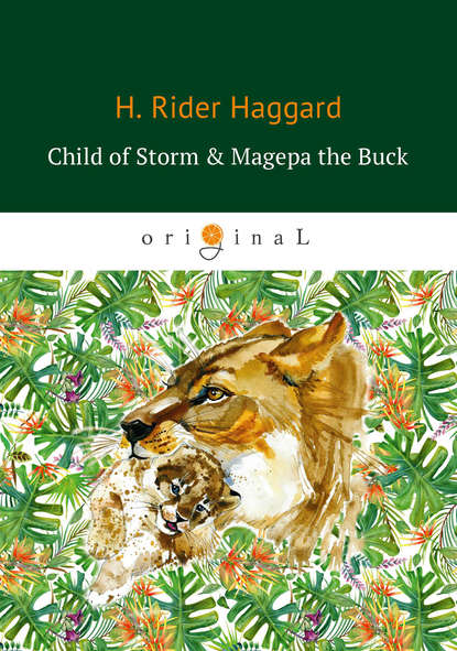 Фото - Генри Райдер Хаггард Child of Storm & Magepa the Buck henry rider haggard the zulu trilogy – allan quatermain series marie an episode in the life of the late allan quatermain child of storm finished
