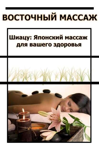 Илья Мельников Шиацу Японский массаж для вашего здоровья полярная наталья японский массаж лица метод асахи зоган