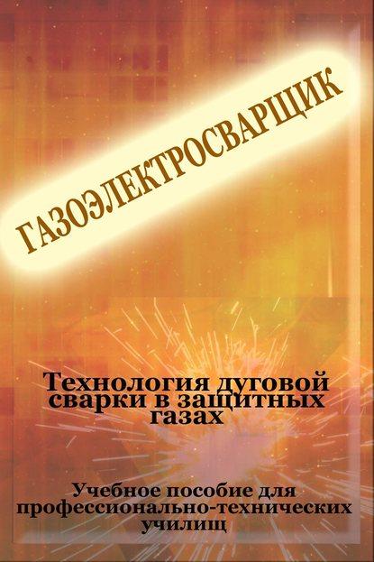 Илья Мельников Теxнология дуговой сварки в защитных газах е г бурмистров основы сварки и газотермических процессов в судостроении и судоремонте
