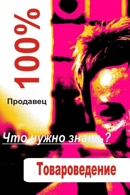 Илья Мельников Товароведение
