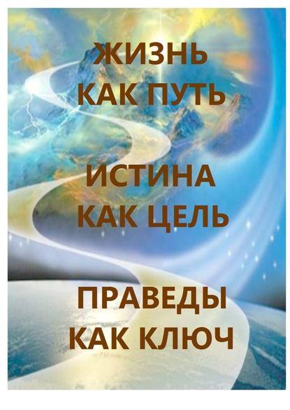 Л. А. Харчева Жизнь как Путь, Истина как Цель, Праведы как Ключ сергей ерохин путь истина жизнь сборник стихотворений