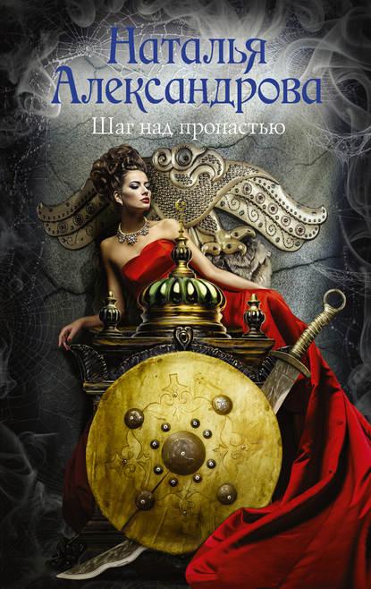 Наталья Александрова — Шаг над пропастью