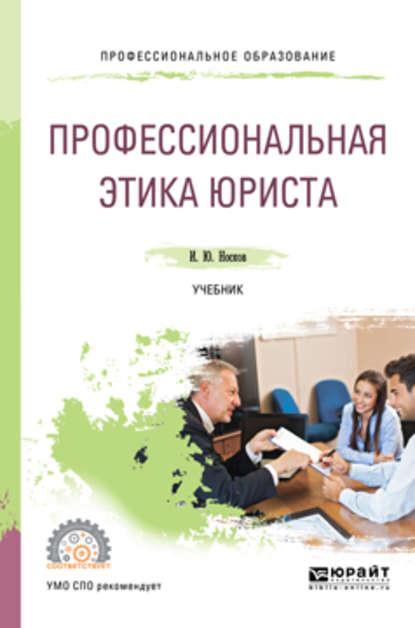 Игорь Юрьевич Носков : Профессиональная этика юриста. Учебник для СПО