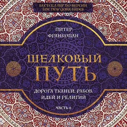 Франкопан Питер Шелковый путь, Дорога тканей, рабов, идей и религий (европокет) обложка