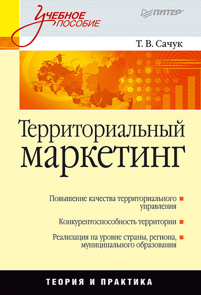 Т. В. Сачук Территориальный маркетинг. Учебное пособие