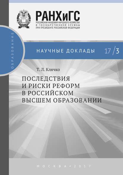 Т. Л. Клячко Последствия и риски реформ в российском высшем образовании л в тарабакина эмоциональное здоровье подростка риски и возможности