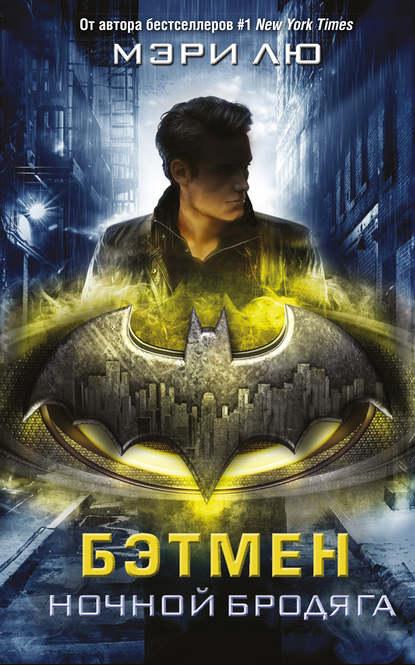 Мэри Лю Бэтмен. Ночной бродяга лю мэри бэтмен ночной бродяга