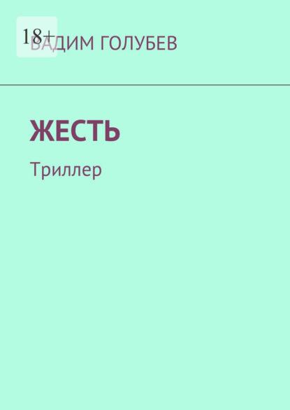 Вадим Голубев Жесть. Триллер