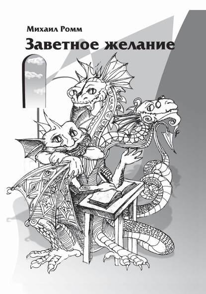 Михаил Ромм Заветное желание тальвердиева рита заветное желание