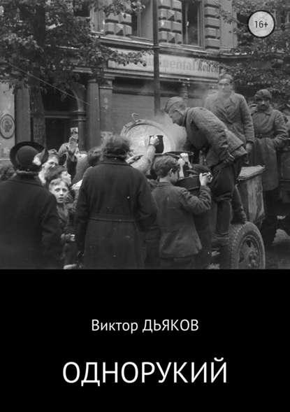 Фото - Виктор Елисеевич Дьяков Однорукий виктор елисеевич дьяков чужая правда