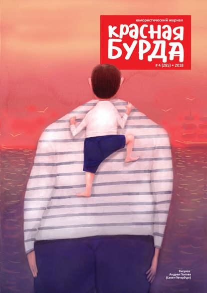 Группа авторов Красная бурда. Юмористический журнал. №04/2018