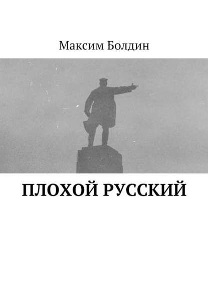 Болдин Максим - Плохой русский