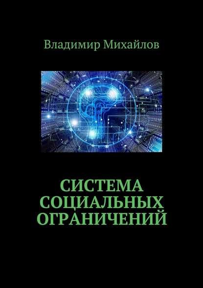 Владимир Михайлов — Система социальных ограничений