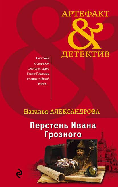 Наталья Александрова — Перстень Ивана Грозного