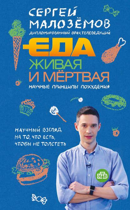 Сергей Малозёмов Еда живая и мёртвая: научные принципы похудения