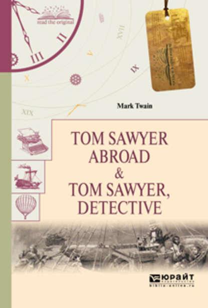 Марк Твен Tom sawyer abroad & tom sawyer, detective. Том сойер за границей. Том сойер – сыщик