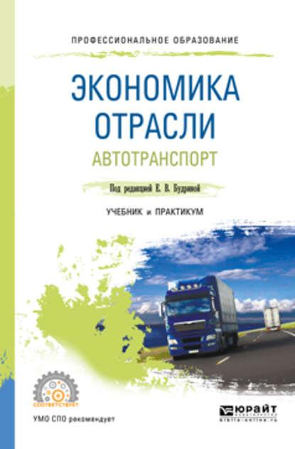 Анна Сергеевна Лебедева Экономика отрасли. Автотранспорт. Учебник и практикум для СПО анна сергеевна кривцова этнопедагогика учебник для спо