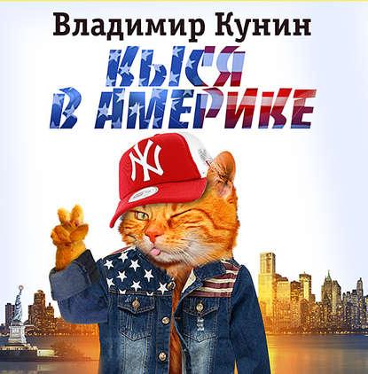 Фото - Владимир Кунин Кыся-3: Кыся в Америке владимир кунин интердевочка