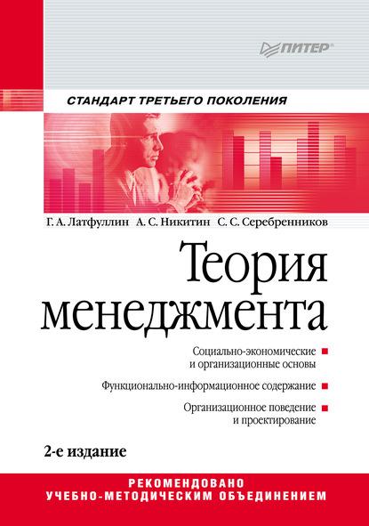 С. С. Серебренников Теория менеджмента. Учебник для вузов баринов в теория менеджмента учебник