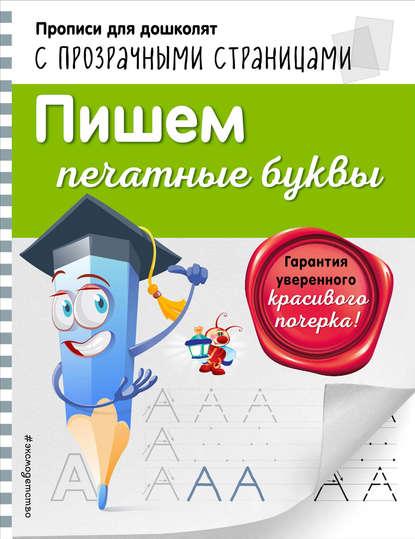 цена на О. Н. Макеева Пишем печатные буквы