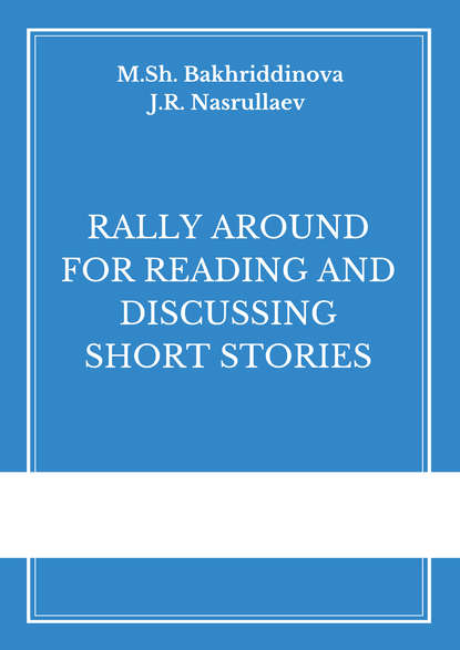 Ж. Р. Насруллаев Rally around for reading and discussing short stories е д андреева environmental texts reading and translation
