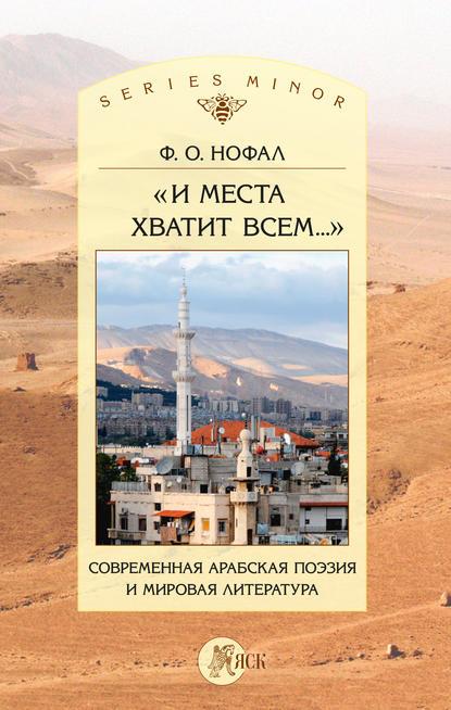 Ф. О. Нофал «И места хватит всем…». Современная арабская поэзия и мировая литература дон кихот
