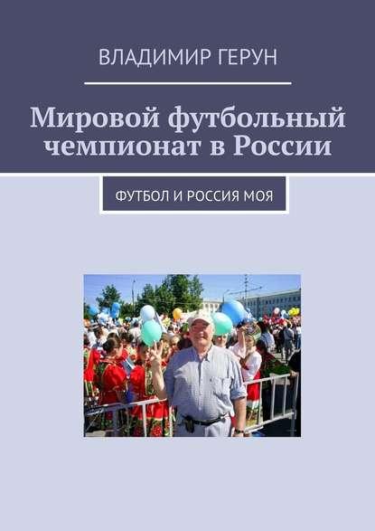 Владимир Герун Мировой футбольный чемпионат вРоссии. Футбол иРоссиямоя