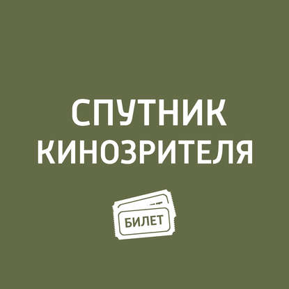 Антон Долин О Каннском фестивале 2018 года антон долин любит не любит и другие фильмы