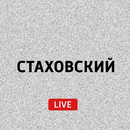 Евгений Стаховский Быстрее? Выше? Сильнее?