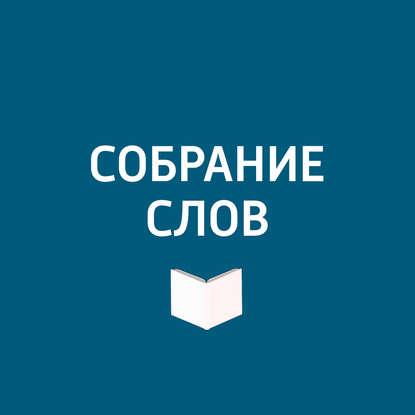 Творческий коллектив программы «Собрание слов» Большое интервью Бориса Литвинцева