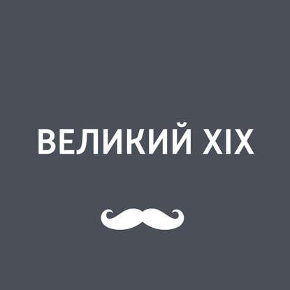 Игорь Ружейников Великий XIX. Василий Верещагин - художник, писавший войну