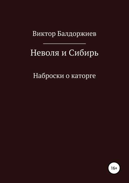 Фото - Виктор Балдоржиев Неволя и Сибирь виктор балдоржиев на просторах родины