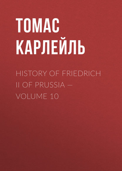 Томас Карлейль History of Friedrich II of Prussia — Volume 10 томас карлейль history of friedrich ii of prussia volume 08