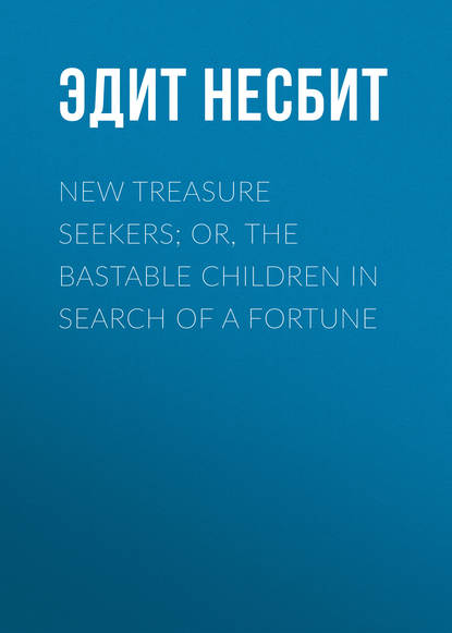 Фото - Эдит Несбит New Treasure Seekers; Or, The Bastable Children in Search of a Fortune e nesbit new treasure seekers or the bastable children in search of a fortune