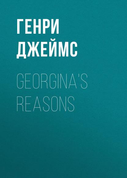 Фото - Генри Джеймс Georgina's Reasons генри джеймс europeans