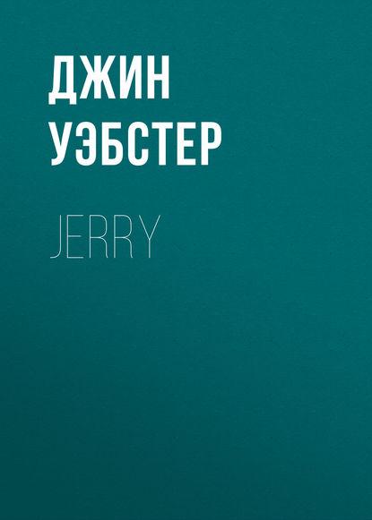 Джин Уэбстер Jerry джин уэбстер dear enemy