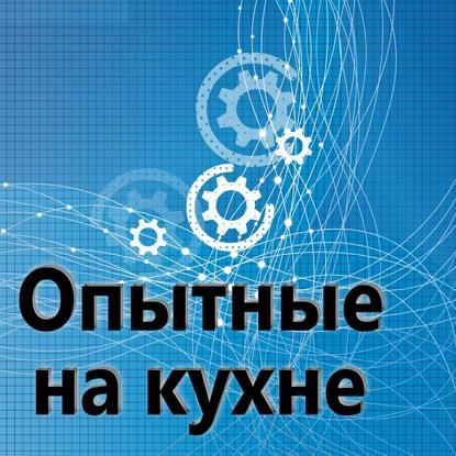 Евгений Плешивцев Опытные на кухне №082