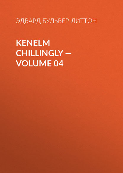 Фото - Эдвард Бульвер-Литтон Kenelm Chillingly — Volume 04 эдвард бульвер литтон devereux volume 05