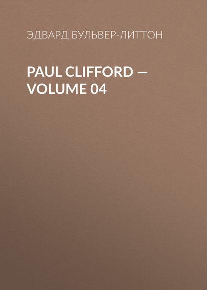 Эдвард Бульвер-Литтон Paul Clifford — Volume 04 эдвард бульвер литтон paul clifford volume 05