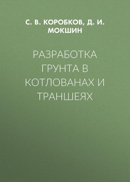 С. В. Коробков Разработка грунта в котлованах и траншеях