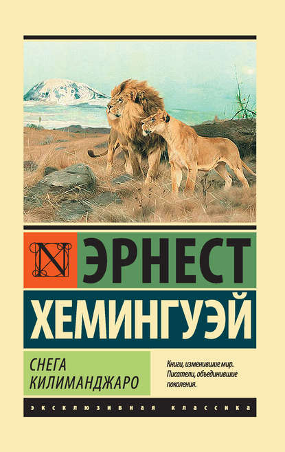 Эрнест Хемингуэй. Снега Килиманджаро (сборник)