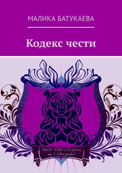 Малика Батукаева Кодекс чести