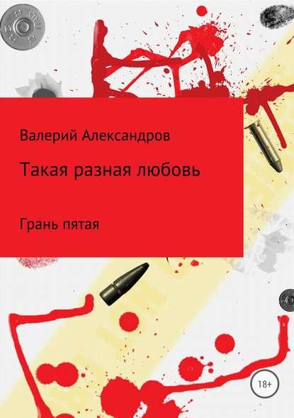 Валерий Александров Такая разная любовь 5. Сборник стихотворений валерий железнов дважды олюбви