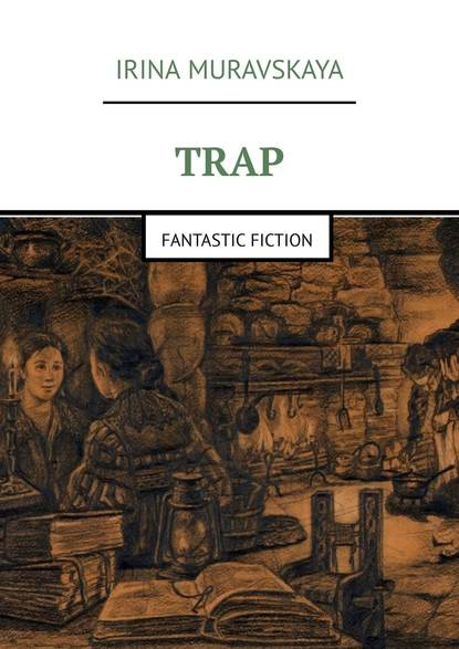 Irina Muravskaya Trap. Fantastic fiction john cairney heroes are forever the life and times of celtic legend jimmy mcgrory