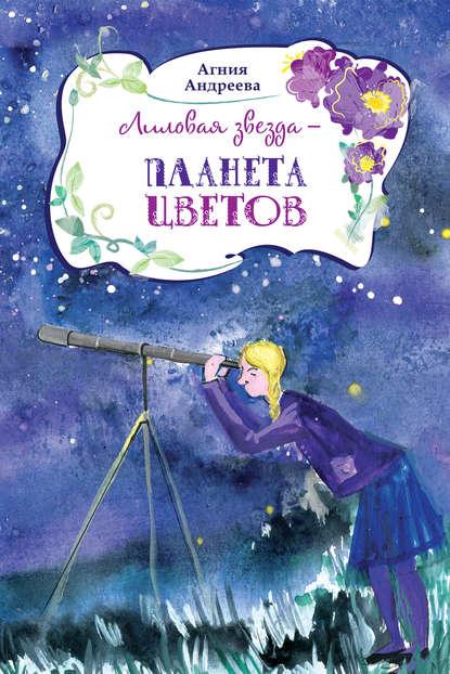 Агния Андреева Лиловая звезда – планета цветов