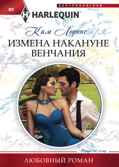 Ким Лоренс Измена накануне венчания дуплякина оксана викторовна как быть счастливой женой