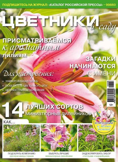 Группа авторов Цветники в саду №8/2018 эксмо цветники 85 лучших композиций