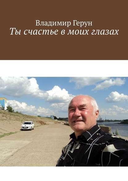 Владимир Герун Ты счастье в моих глазах владимир герун дзержинская зима и